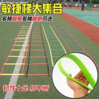 足球训练梯 敏捷梯 夸跳栏梯 能量步伐训练梯 速度对抗灵敏梯包邮