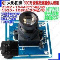 摄像头模组模块 USB免驱500万像素15帧每秒彩色板机 工业相机