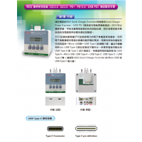 USB充电器快充测试仪 USB Type-C快充测试仪