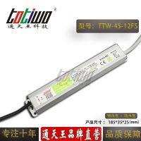 通天王12V3.75A(45W)银白色户外防水LED开关电源 IP67恒压直流