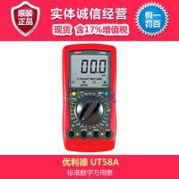 供应 优利德 大屏幕显示功能齐全万能表 UT58A标准数字万用表
