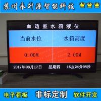 苏州永升源厂家直销定制水位液位 油温液晶显示屏LED电子看板 水质监测系统