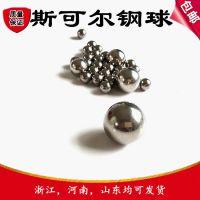 山东生产 420不锈钢钢球 耐大气水蒸气 硬度高 优质钢珠 直径9.525mm