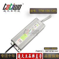 通天王12V8.3A(100W)银白色户外防水LED开关电源 IP67恒压直流