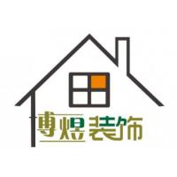 东莞市博煜建筑装饰设计工程有限公司