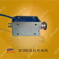 U1350长行程框架推拉式牵引 电磁铁