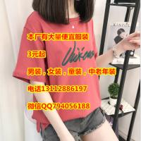 内江便宜女装T恤夏季服装韩版女士上衣纯棉t恤批发几元短袖红包群群主能挣钱吗