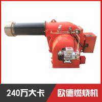 厂家直销新型OD-97-240万大卡柴油低氮燃烧机 天然气甲醇燃烧器