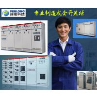 广州番禺订做成套开关柜配电箱-芬隆科技