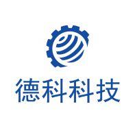 河北德科机械科技有限公司
