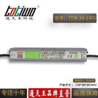 通天王24V1.5A(36W)咖啡色户外防水LED开关电源 IP67恒压直流