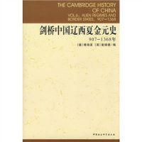剑桥中国辽西夏金元史(907-1368年)▂正版
