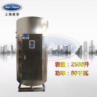 工厂直销容量2500升功率80000瓦中央电热水器电热水炉