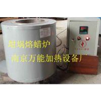 供应工业熔蜡炉 大容量 万 能品牌值得信赖