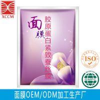 广州胶原蛋白祛皱面膜oem滋养面膜oem化妆品加工贴牌厂家定制