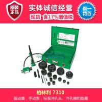 美国格林利手动液压冲孔组套工具7310