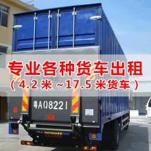 从浙江宁波到广东汕头平板车13米高栏车回头车出租《每天有车》