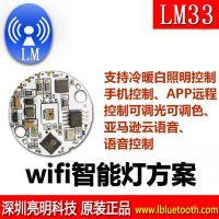 LM33模块支持手机APP远程控制语音WiFi模块 WiFi语音模块