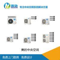 美的一拖五变频一级能效多联风管机MDS-H140W(E1)_美的中央空调价格表