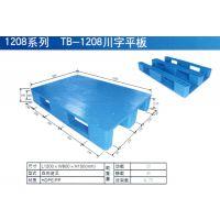 潍坊塑料托盘厂家,川字平板塑料托盘,上货架,卓瑞宝1210型1208型厂家直销