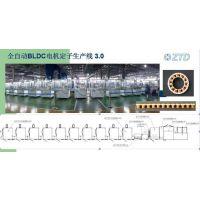 全自动bldc电机定子生产线