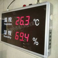 中西dyp 温湿度报警器/温湿度显示屏 型号:YD23-YD-HT823B 库号:M20172