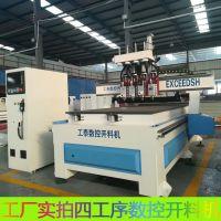 四工序开料机和数控机械工泰机械全自动开料机