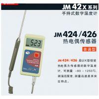 供应新款今明JM424/426便携式数显温度计