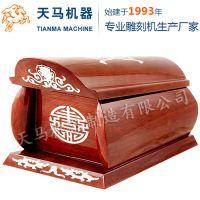 1315小型棺木寿材浮雕机 ***骨灰盒雕刻机-多头数控木工雕刻机