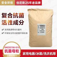ABS抗菌母粒GNCE5700-S10赋予产品较强的抗菌功能