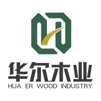 大连华尔木业有限公司