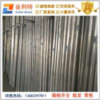 供应1060精抽纯铝棒 金利特细铝棒批发