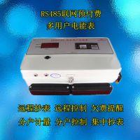 RS485普通联网远抄电集中式智能电表预付费多用户集中电表