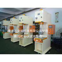 25t四柱油压机、四柱油压机、金拓机械