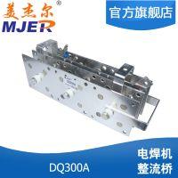 气保焊机300a DQ300A 单相电220V 电焊机整流桥 铝板4片 质保1年