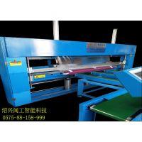 浙江绍兴柯桥闽工机械MG-2000型全自动PE膜布匹包装机