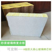 A级纤维状玻璃棉复合板 1200*600*80屋顶隔热板