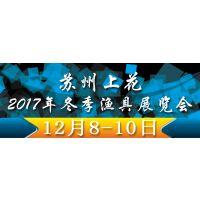 苏州上花2017年冬季渔具展览会