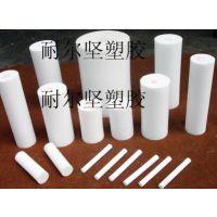 白色铁氟龙棒-耐热ptfe棒-聚四氟乙烯ptfe棒-阻燃Ptfe棒