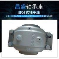 响水昌盛轴承座有限公司是外球面轴承座、剖分式轴承座、紧定衬套、铜瓦滑动座、重型轴承座等产品专