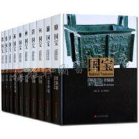 新书_国宝系列画集 瓷器、金银珐琅器、青铜器、工艺杂项、书法