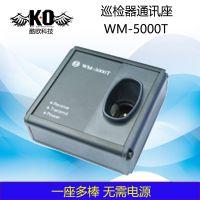 金万码JWM电子巡更数据采集器WM-5000T 坚固型接触式巡更棒通讯座