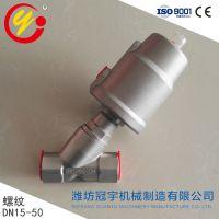 冠宇 气动角座阀 DN15-50内螺纹角座阀 不锈钢 单作用