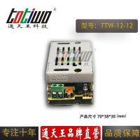 通天王12V12W(1A) 电源变压器 集中供电监控LED电源