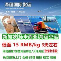 佛山到吉隆坡国际海运 哪个公司比较好 需要多久多少钱