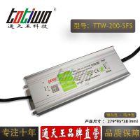 通天王5V40A(200W)银白色户外防水LED开关电源 IP67恒压直流