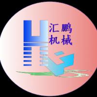 山东汇鹏机械制造有限公司