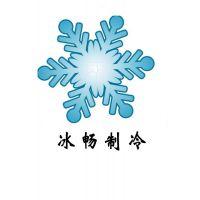 上海冰畅制冷设备有限公司