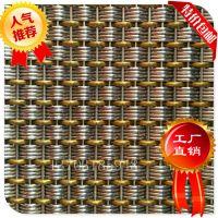 北京上海金属装饰网/仿古铜色做旧金属编织网/幕墙电梯轿厢无缝金属网