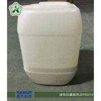 晋大纳米科技供应油性抗菌助剂JDTKS-010抗菌防霉剂